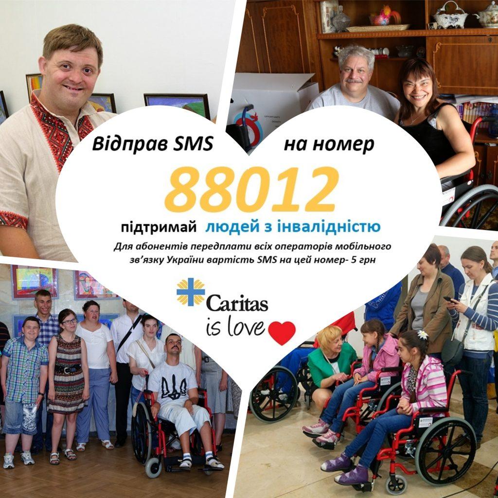 SMS на короткий номер 88012 – підтримка проекту «Допомога людям з інвалідністю», БФ «Карітас»