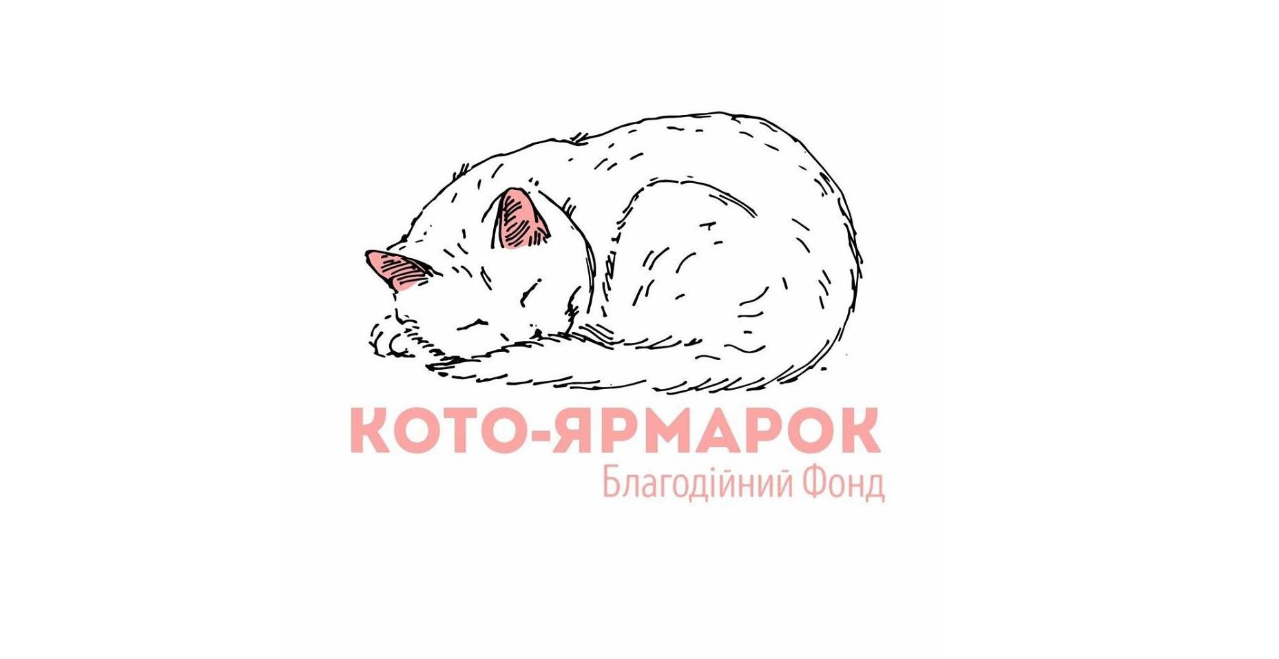 Благодійний фонд «Кото-Ярмарок»