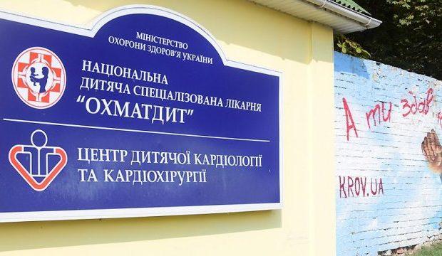 "Результат пошуку зображень за запитом ""Постачальнику медобладнання для Охматдиту оголосили підозру в розкраданні 1,6 млн грн — прокуратура"""
