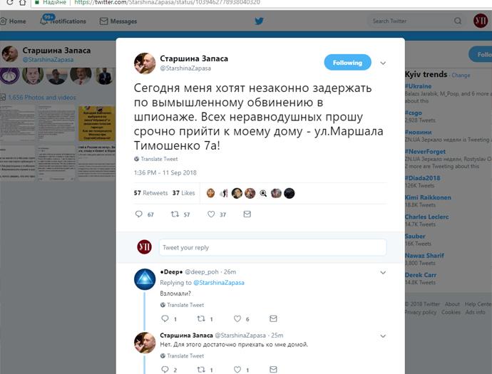 Бабченко Twitter