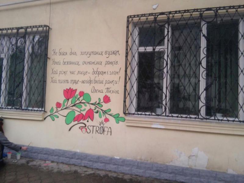 Поезія стін