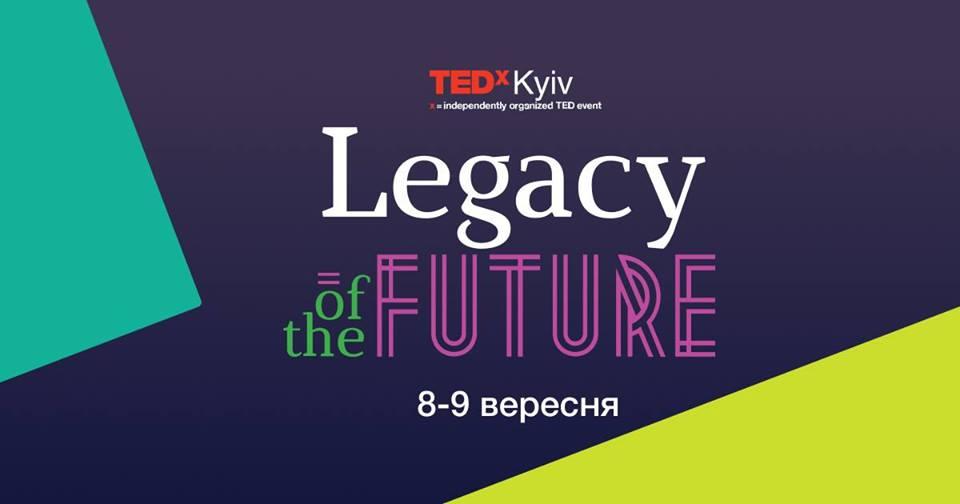 TEDxKyiv 2018: Спадок Майбутнього