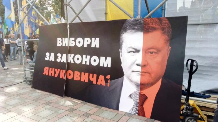 Всеукраїнська акція за виборчу реформу