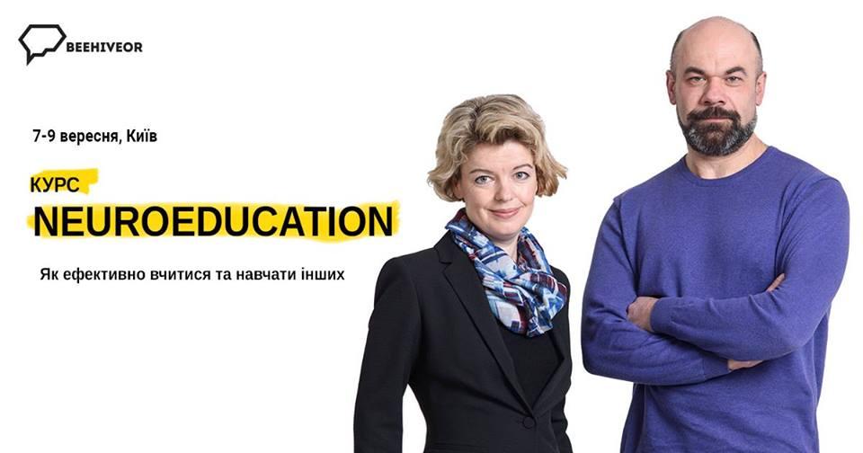 Neuroeducation - як ефективно вчитись та навчати інших