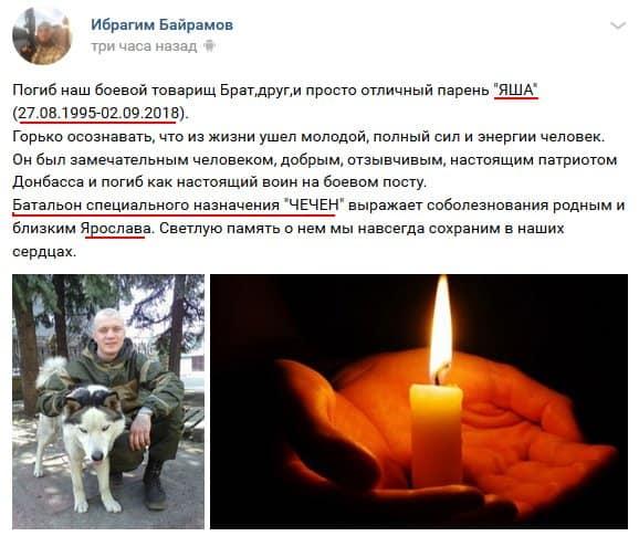 """Коломійчук Ярослав """"Яша"""""""