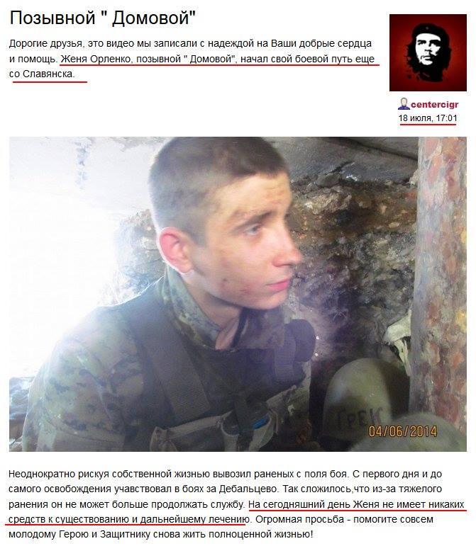 """Орленко Євген """"Домовий"""""""