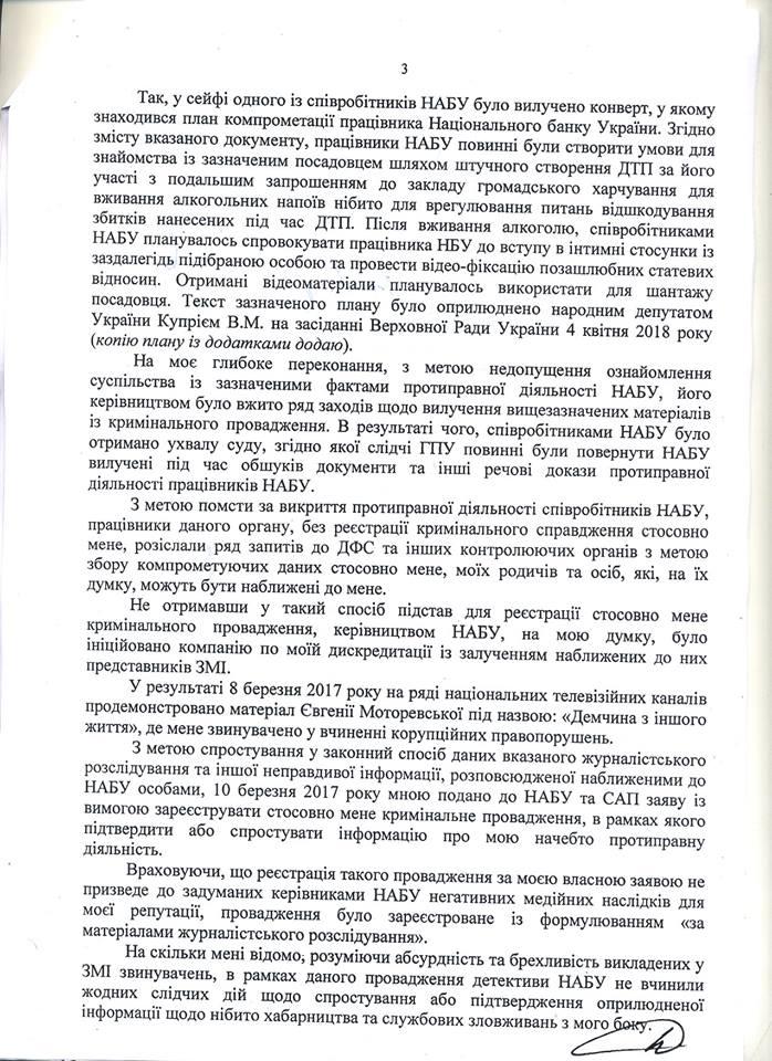 Скарга Демчини Луценку