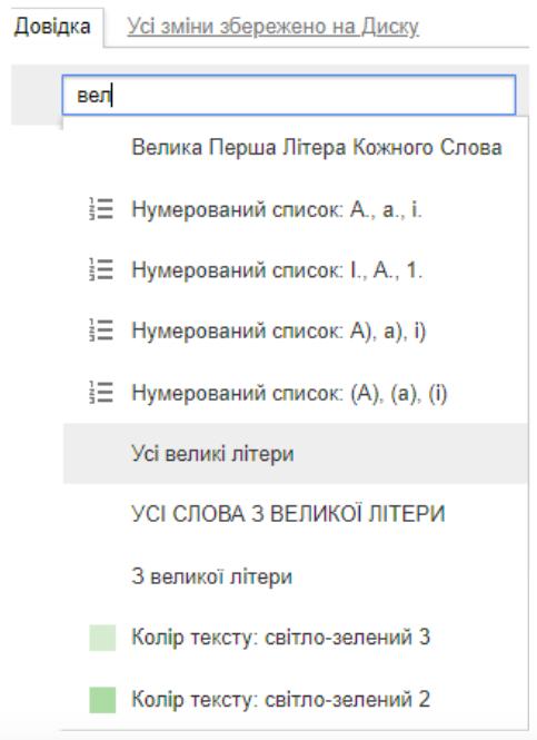 гугл документи пошук