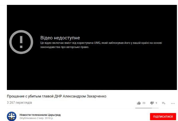 Похорон Захарченка: Youtube заблокував трансляцію донецького телеканалу