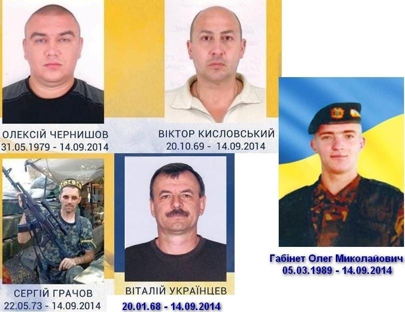 Загиблі у бою 14 вересня 2014 р. українські бійці