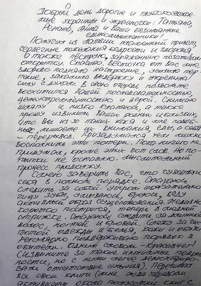 лист сущенка
