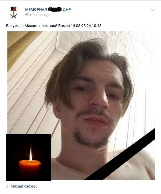 Вакумава Михайло