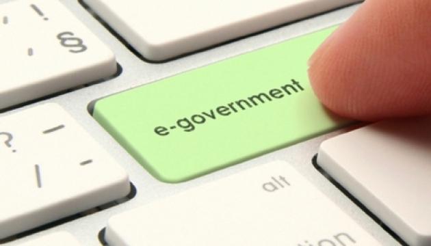 электронное правительство