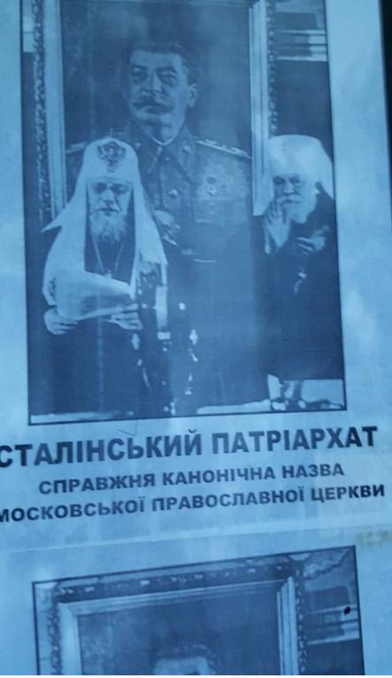 авісили плакатами зі Сталіним