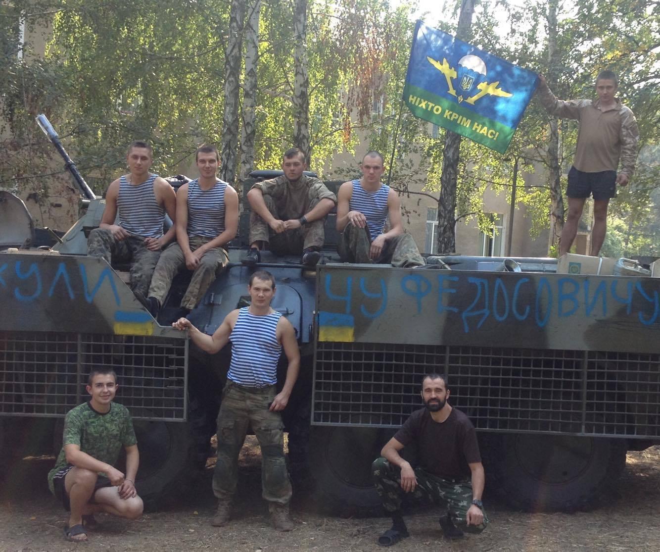 Бійці 95-ї аеромобільної бригади та їх БТР-80, який був втрачений під час боїв в районі 32-го блокпосту
