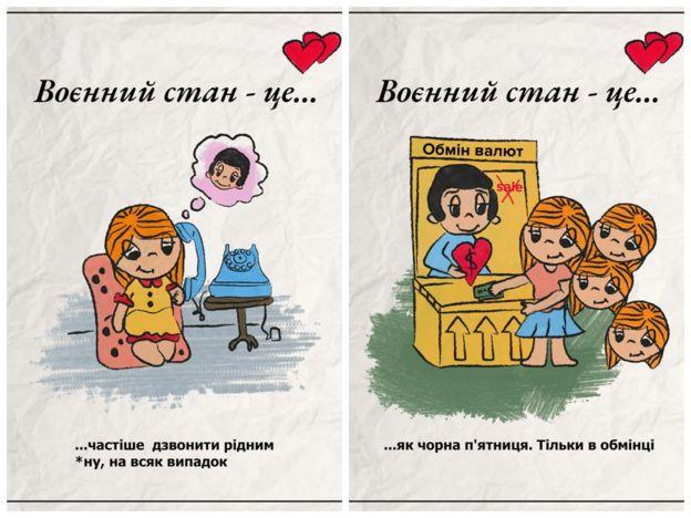 Love is з соцмереж