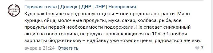 днр соцсети