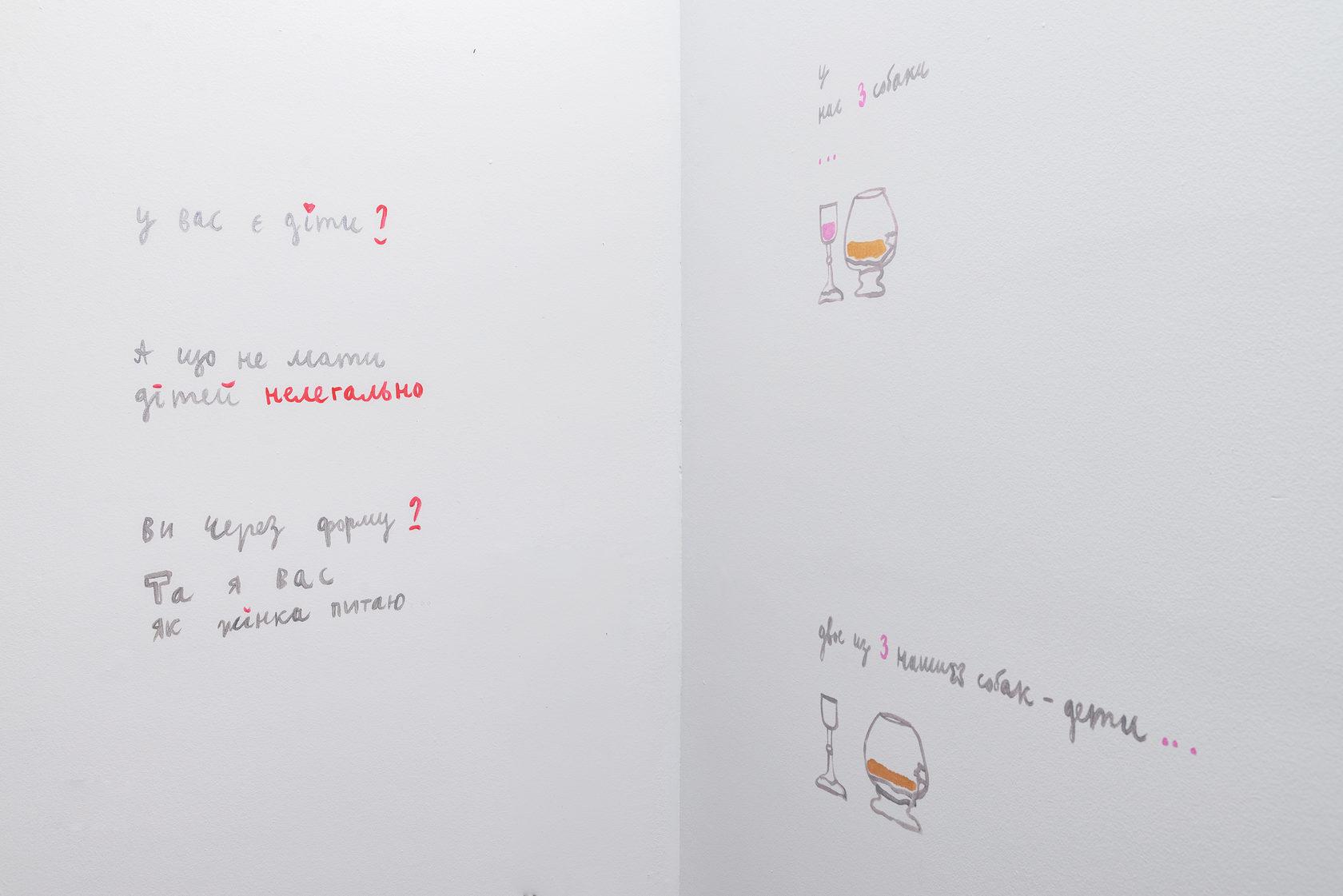 Алевтина Кахідзе. 44, 2018 (фрагмент)