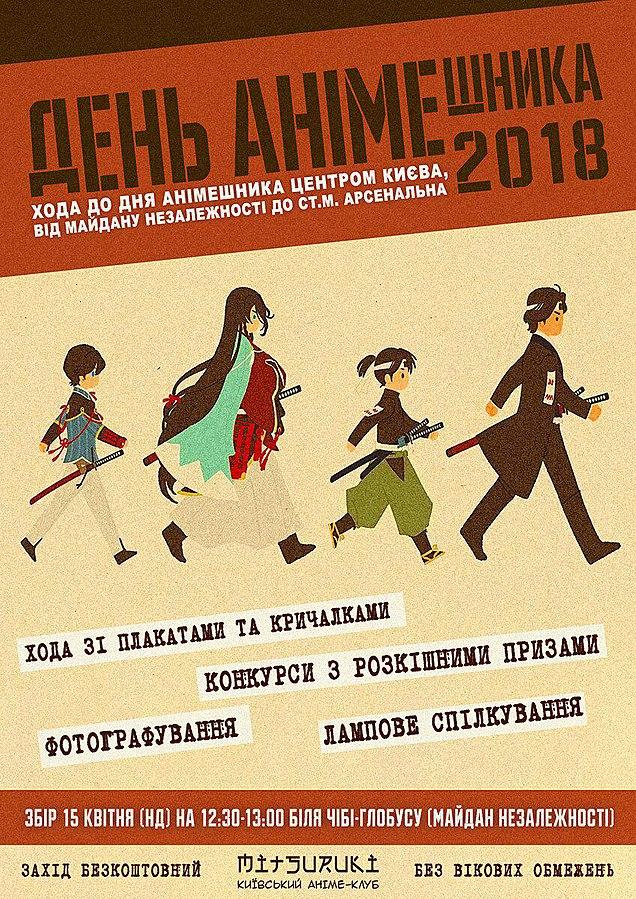 Постер до аніме-ходи 2018 року