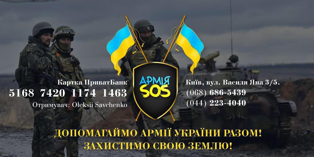 Проекти Армія SOS