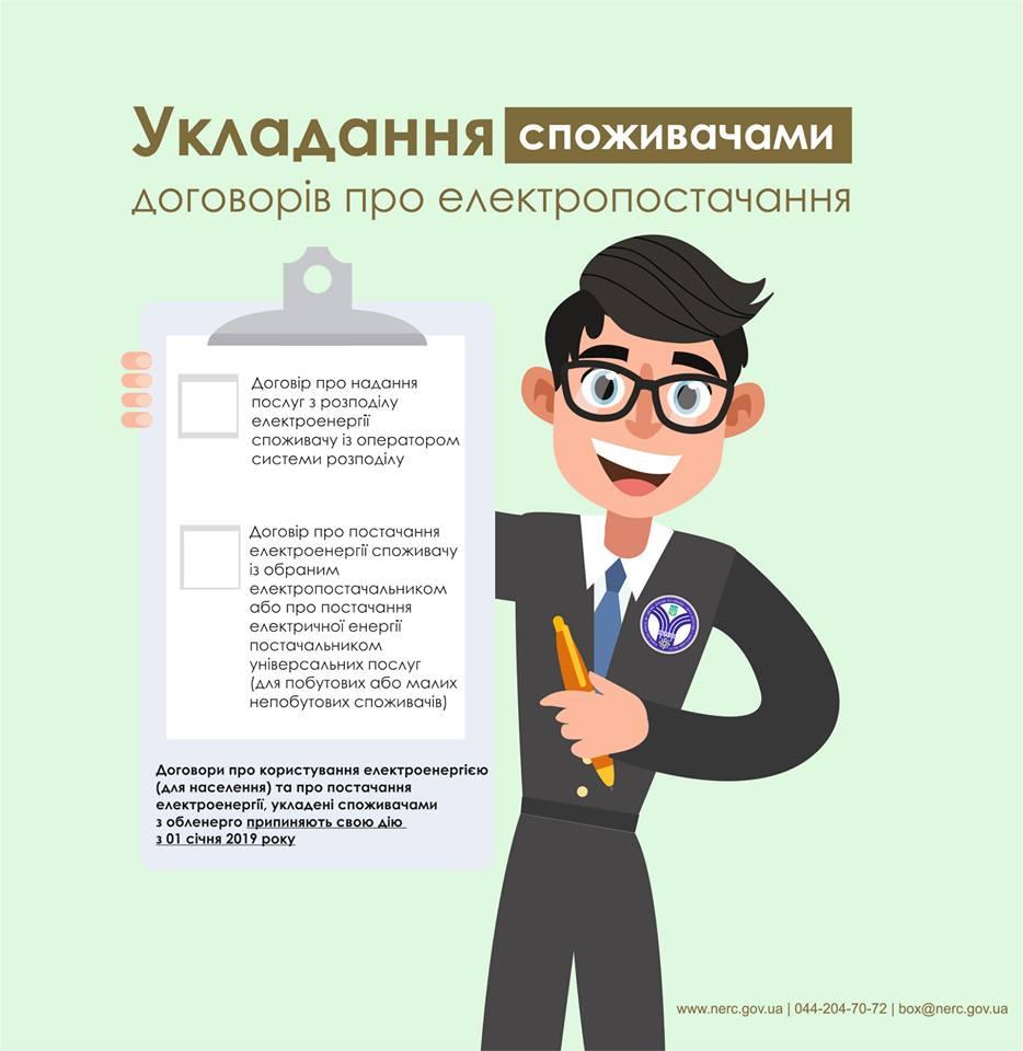 Українців з січня зобов'яжуть укладати два договори на електроенергію