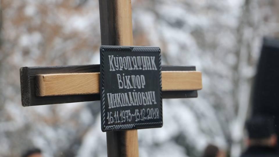 Віктoр Курoп'ятник