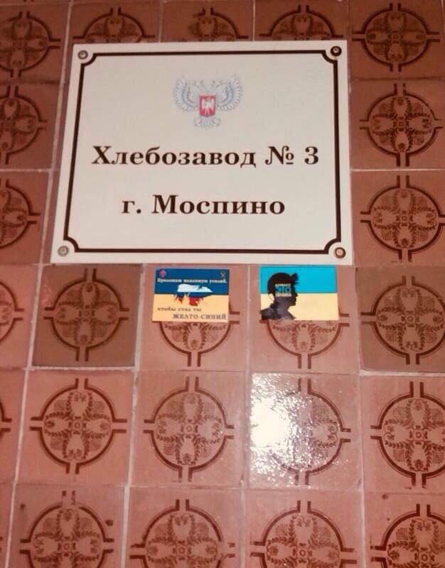 Українські листівки в ДНР