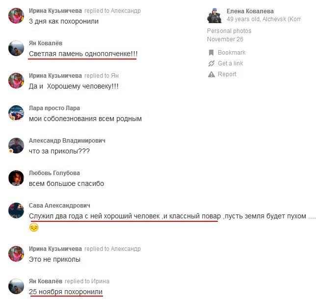Ополченка ЛДНР