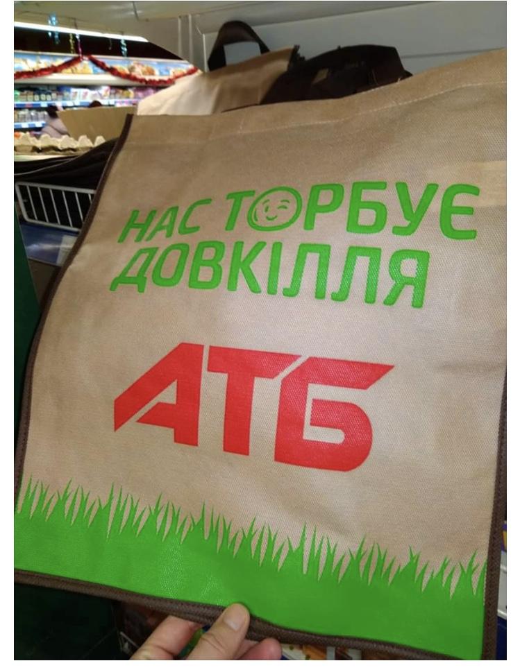 Тканинна еко-сумка мережі «АТБ-Маркет»