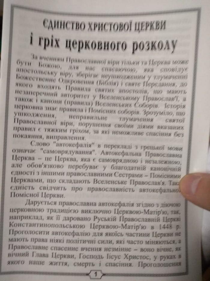 Пропаганда УПЦ МП