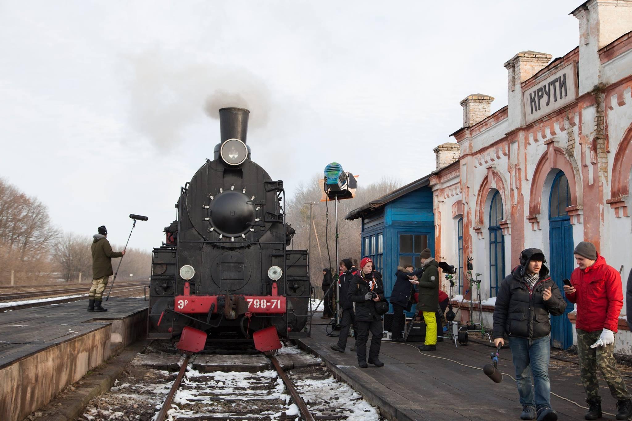Станцію Крути знімали на Черкащині, в селі Сигнаївка – на самій станції Крути на Чернігівщині наразі зведено меморіал героям-крутянам. А в Сигнаївці залізнична станція, її давня вокзальна будівля (що побудована наприкінці ХІХ століття) майже на 100% відповідають і архітектурі, і епосі часів оборони станції Крути