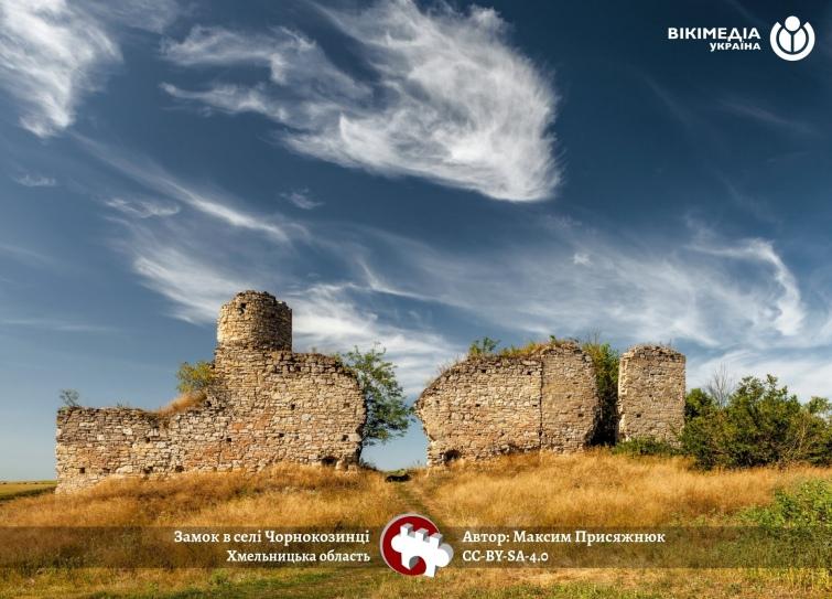 замок в селі Чорнокозинці