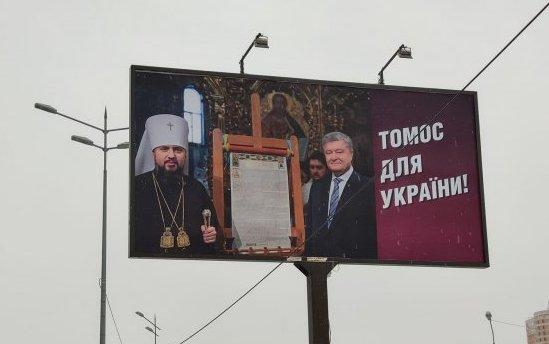білборди томос порошенко