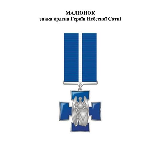 Орден Героїв Небесної Сотні