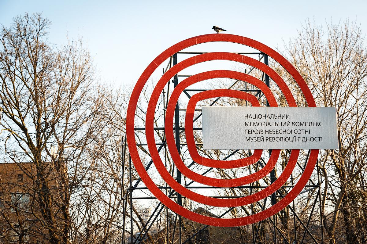 Національний меморіальний комплекс Героїв Небесної Сотні