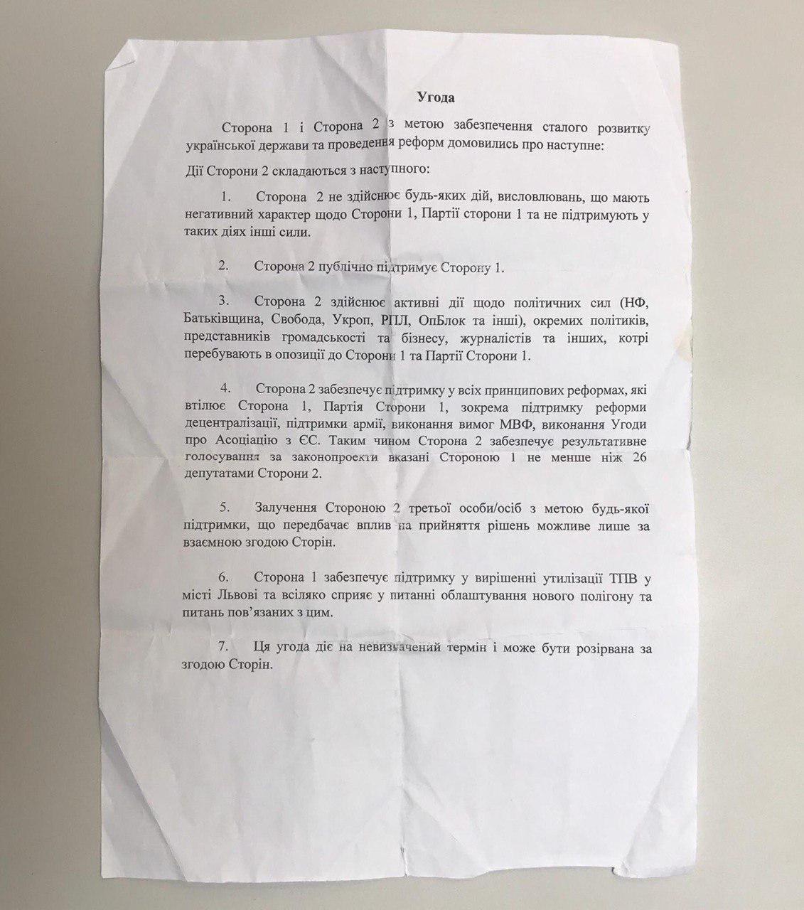 Угода Садовий