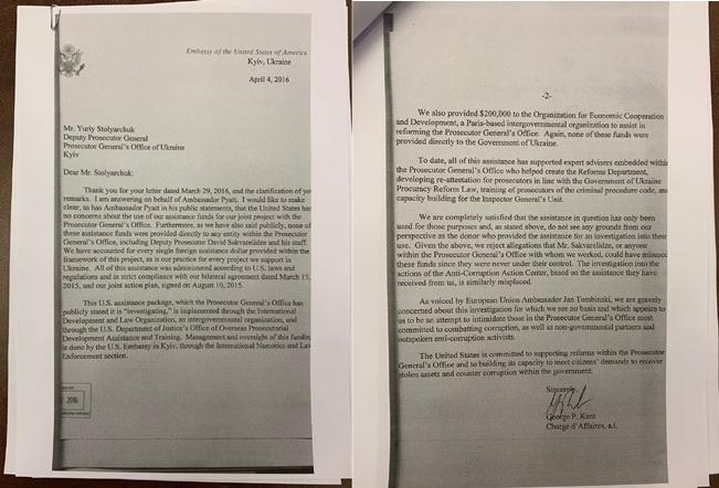 Перший документ з розслідування Джона Соломона