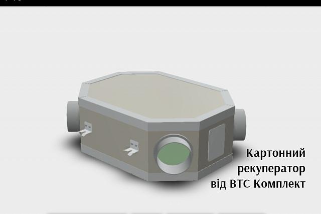Українці розробили з картону дешевий теплообмінник для економії теплової енергії