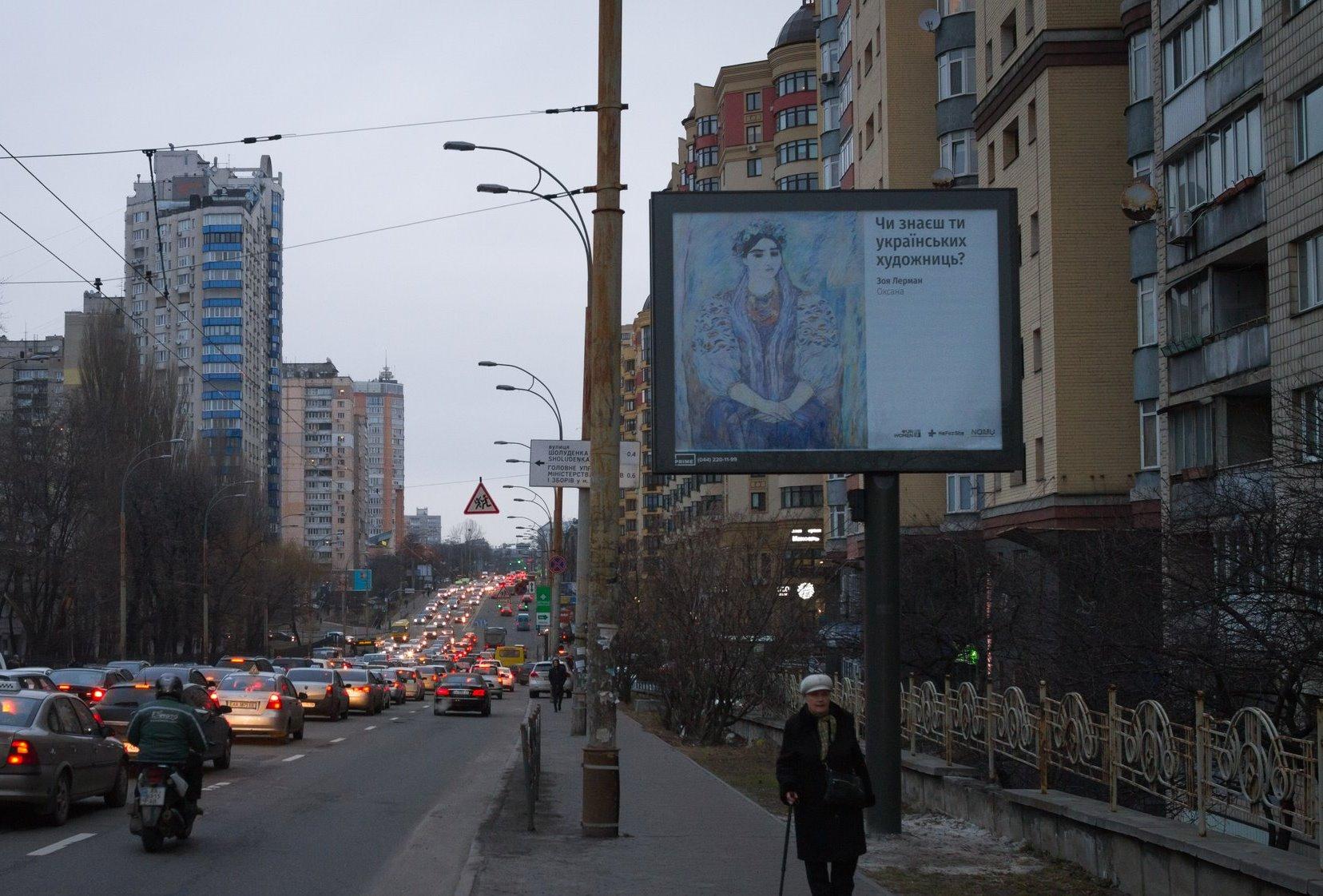 Картини українських художниць на вулицях Києва