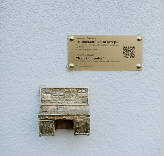 міні-скульптура першого в Європі комп'ютер