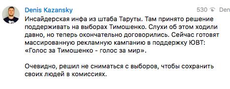 казанский тарута тимошенко