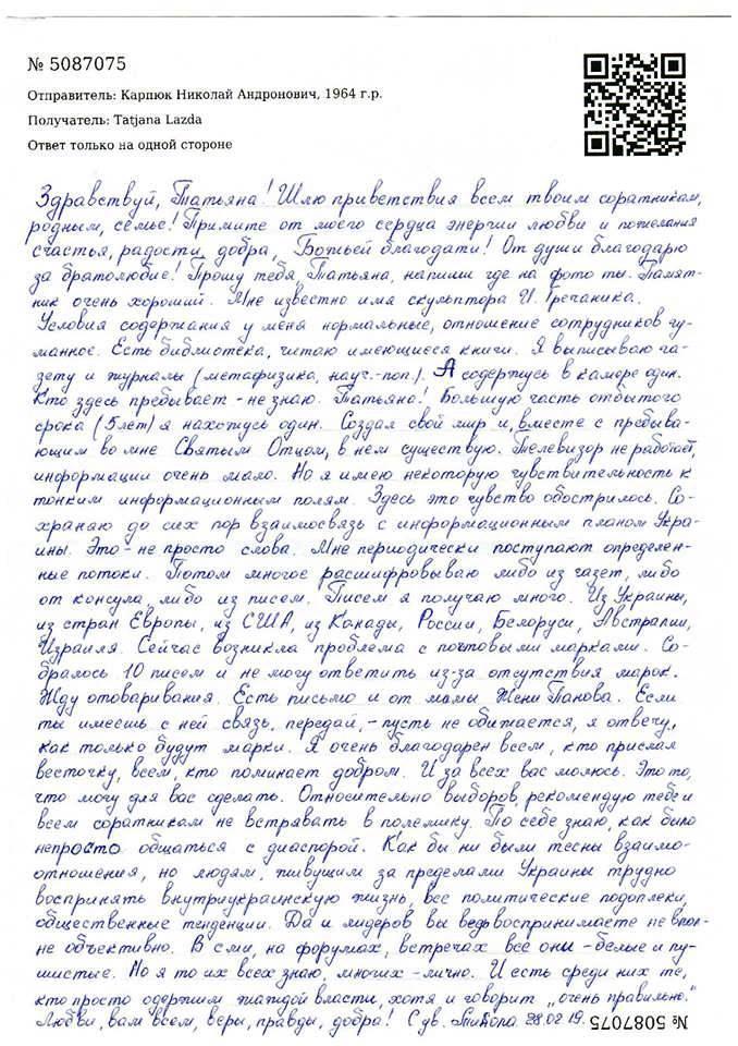 лист Карпюк