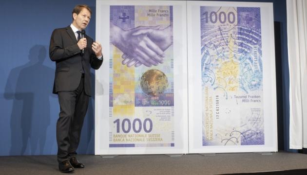 найдорожча банкнота Європи
