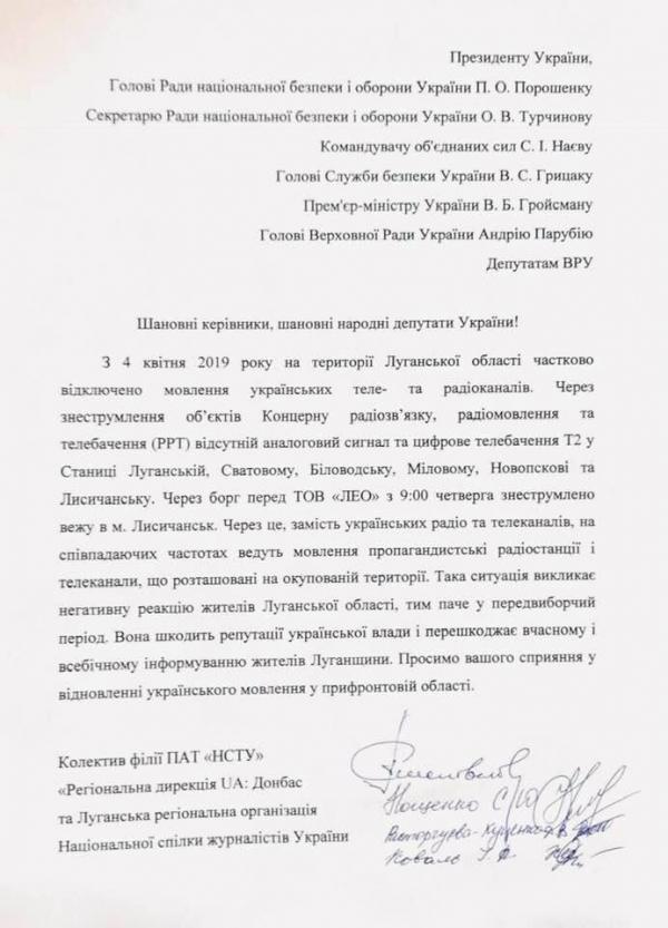звернення Луганщина