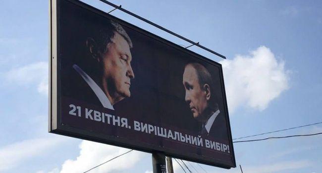 порошенко проти путіна борд