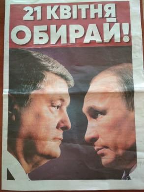 агітація Порошенко Путін