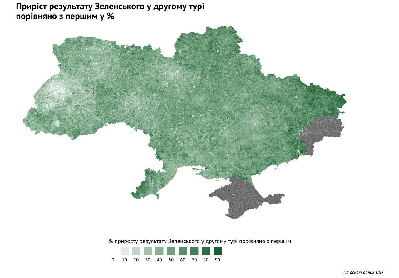 Приріст результату Зеленського на другому турі Україна вибори 2019