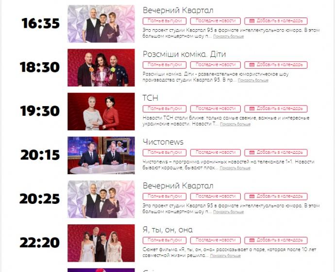 """""""1+1"""" знову заповнив """"день тиші"""" проектами Зеленського"""