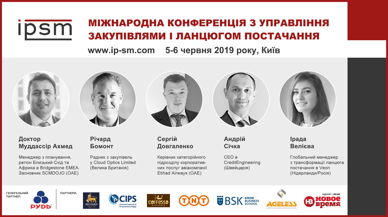 Міжнародна конференція з управління закупівлями та ланцюгом постачання