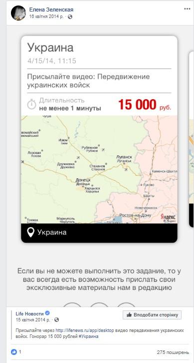 Дружина Зеленського у 2014 році закликала надсилати у російські ЗМІ відео про рух техніки ЗСУ